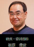 院長・歯科医師 猪原信俊